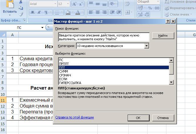 Делаем калькулятор расчета аннуитетных платежей в Excel - Шаг 2