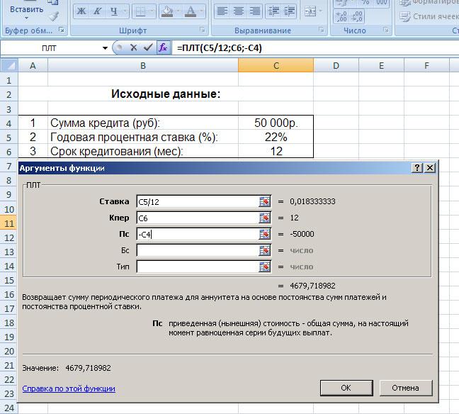 Делаем калькулятор расчета аннуитетных платежей в Excel - Шаг 3