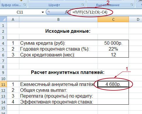 Делаем калькулятор расчета аннуитетных платежей в Excel - Шаг 4